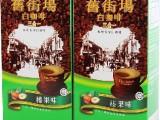 马来西亚怡保 旧街场三合一榛果味速溶白咖啡
