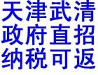 天津武清园区招商,武清政府招商,高额税收返还政策,纳税即返