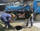 厦门翔安区新店隔油池清理,污水管道疏通清洗