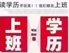 上海成人学历提升培训,高中起点专科,专科升级本科
