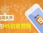太原暑假零基础学HTML5技术就来山西码客栈