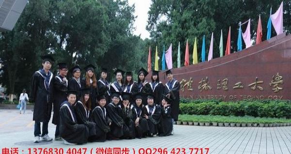 16年7月桂林理工大学函授招生 上班族 上班学校两不吴
