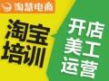 广州哪里学电脑培训(平面设计/室内外设计/淘宝培训)