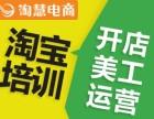 广州电商培训 电子商务培训 广州淘慧电商学院