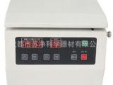 高速离心机-微量高速离心机-TG-16S高速离心机-成都苏净