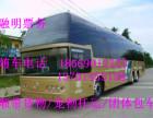 大巴从南京到梅州汽车长途车及直达梅州卧铺大巴班次