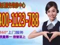 欢迎访问~常州红日燃气灶售后服务维修官方网站受理中心