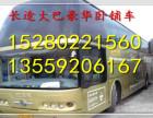 从厦门到石台的汽车时刻表13559206167大客车票价