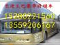 从长乐到涟水的汽车时刻表13559206167大客车票价