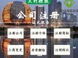 杭州市注冊公司