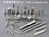集誉模具专业冲针等高套导柱导套镶件检具加工定做
