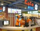 沧州开一家coco都可奶茶加盟店需要什么!