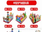 郑州金太游乐设备有限公司-大型充气玩具厂/充气城堡
