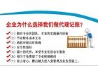西安代理记账公司怎么收费,西安银丽财务公司