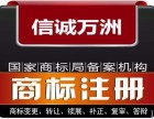 深圳商标专利 国际注册欧盟美国 十年专业代理 中途不收费