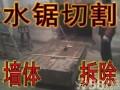北京专业拆墙切墙墙体开门洞-扩门边开门开窗加固