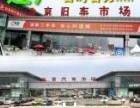 二手车交易市场代办北京牌照汽车本市过户外迁提档外地汽车