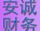 高新区新文采李梦代理注册营业执照代码证税务登记证