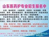 怀柔山东春季高考临床医学在职人员报名