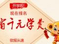 天津新东方烹饪学校 新春学厨师专享优惠 名额有限!抓紧报名!