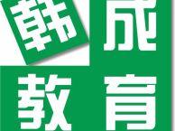 南宁专业外语培训韩语初级中级高级考级班长期开班