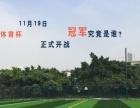 首届中山 飞华体育杯 男子7人足球赛即将开战