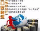 学出口退税做外贸会计