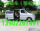 广州 个人 带司机 租车13902267491