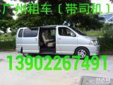 廣州個人旅游租車包車 帶司機