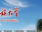 广西民族大学函授(成人高考)函授;自学为主,面授+网络为辅。