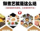淄博火锅加盟-鲜煮艺小火锅加盟 火锅
