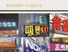 惠阳大亚湾铭辉广告公司承接各种广告设计制作安装