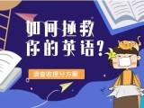 西安英语学习,英语口语,英语免费试听