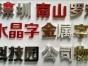深圳不锈钢金属电镀精工字logo制作