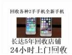 南昌高价上门回手机 2手电脑笔记本名包名表