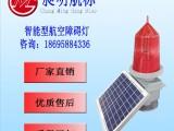 昶明航标 TGZ-155红色航空障碍灯 航空灯 烟囱灯