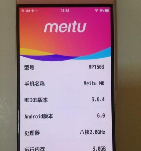 美图M6拍照手机3+64G
