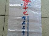 供应湖南邵阳石膏线包装膜 收缩膜生产厂家(图)