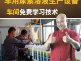 CCTV品牌加盟-汽车用品 玻璃水 洗化及 尿素生产