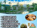 广东省内沙滩度假酒店、温泉度假酒店预订方式