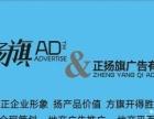 襄阳正扬旗广告公司