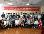 09月15日刘吉领新一针疗法治疗各种颈肩腰腿痛临床培训