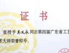 广东省工艺美术大师---吴义永手拉壶作品