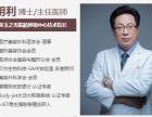 面部脂肪填充哪个医生有名? 北京润美玉之光王明利博士