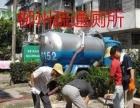 ,专业提供环卫抽粪、高压清洗市政管道、社区污水管道