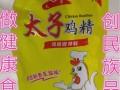 太子鸡精 湖南太子鸡精 太子图片