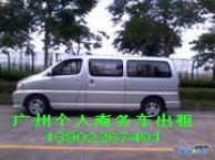 广 州 职 业 司 机 个 人 自 带 9 座 商 务 车
