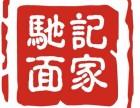 广州香港驰记面家加盟