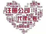 宝山区海棠大厦附近注册公司代理记账汶水路地铁站找兼职会计