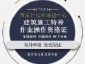 上海建筑施工特种作业操作证考证培训,通过率高